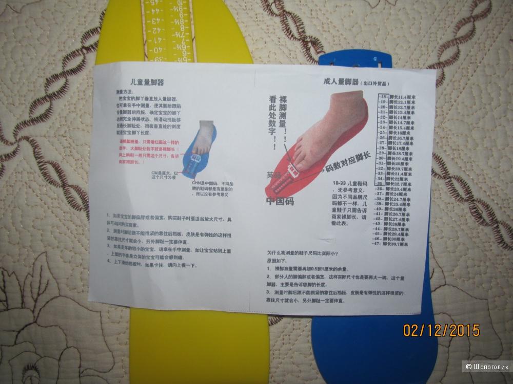 Линейка для  определения размера ноги