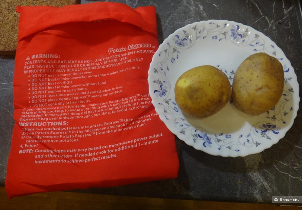 Мешок для быстрого запекания картофеля