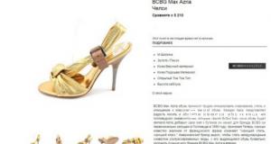 Продам шикарные дизайнерские босоножки, BCBG Max Azria, р. 5,5 US