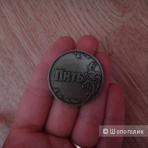 """Сувенирная монетка для принятия решения """"Пить?"""""""