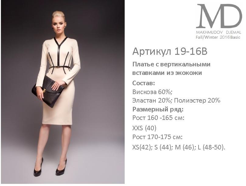 Платье идеальной посадки от российского дизайнера Джамала Махмудова