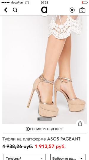 Шикарные туфельки Asos !!!!