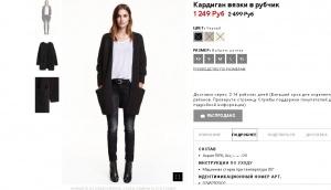 Новый женский кардиган фирмы H&M