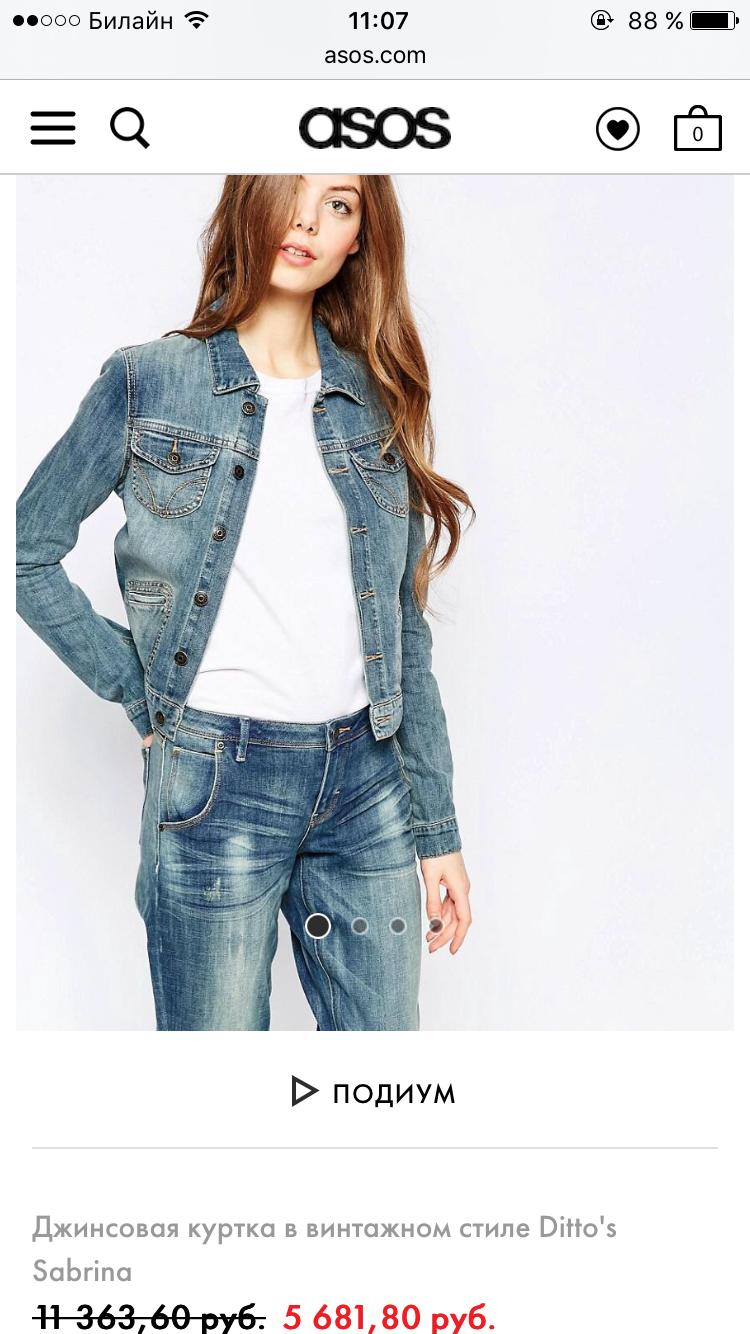 Новая стильная джинсовая куртка Dittos