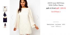 Продаю  кремово-белое  кружевное платье  asos  с сайта  asos