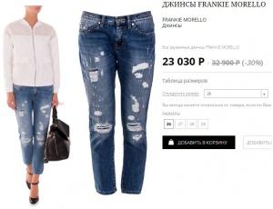 FRANKIE MORELLO джинсы р.27