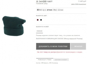 JIL SANDER NAVY  шапка