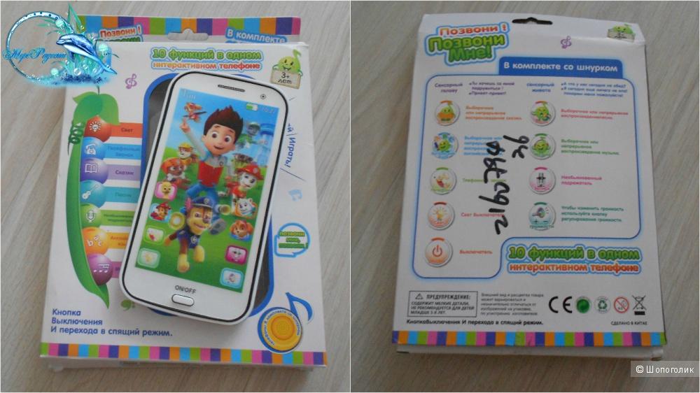 Интерактивный сенсорный детский телефон Щенячий Патруль