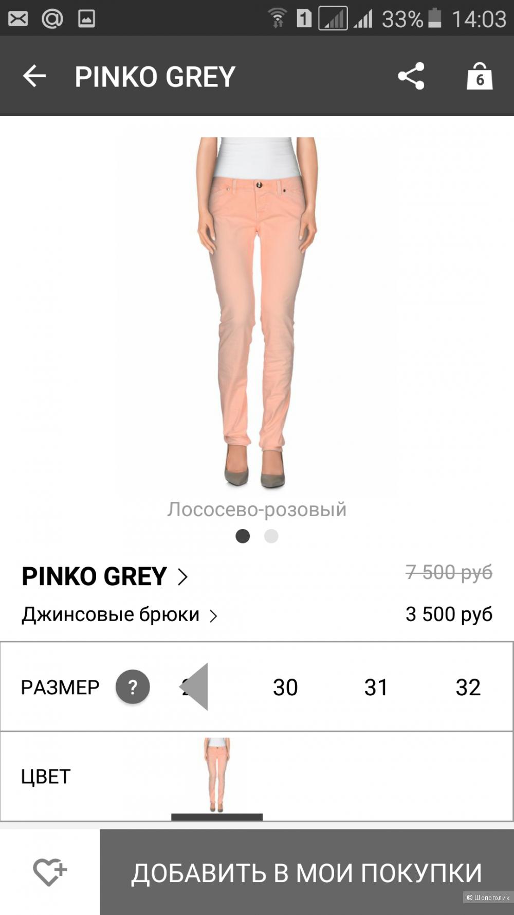 Джинсы Pinko Grey 29 размер