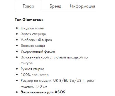 Новая кофточка с запахом Glamorous  uk8