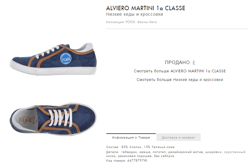Новые кеды ALVIERO MARTINI 1A CLASSE р.39