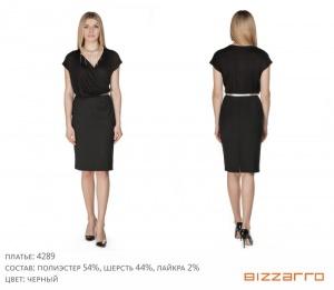 Черное платье BIZZARRO новое