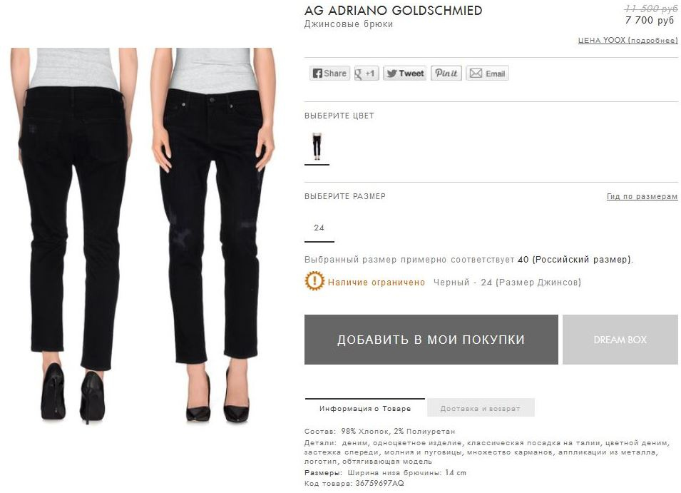 Новые джинсы AG ADRIANO GOLDSCHMIED р.26