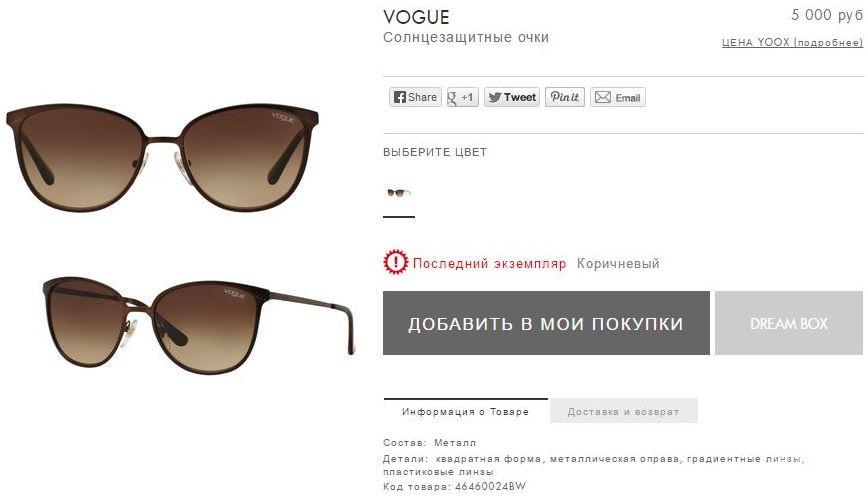 Новые солнцезащитные очки VOGUE