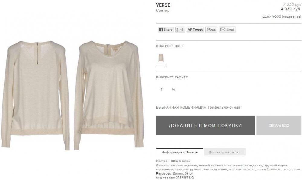 Новый свитер Yerse р. M.