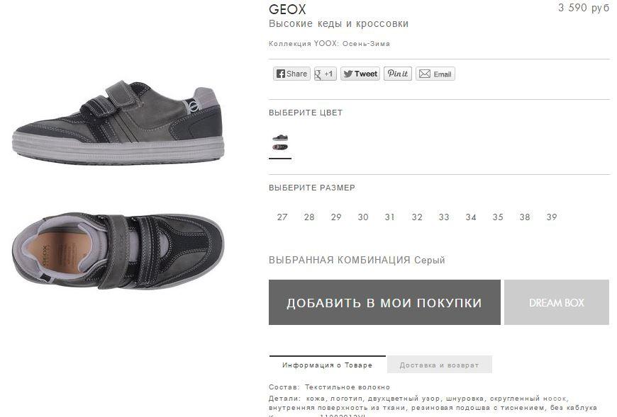 Новые кроссовки GEOX  р.40