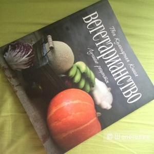 """Пристрою новую книгу с рецептами """"Вегетарианство"""""""