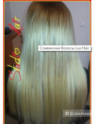 Славянские волосы Lux Hair