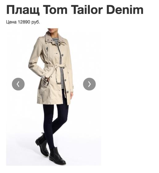 Плащ от Tom Tailor, размер М