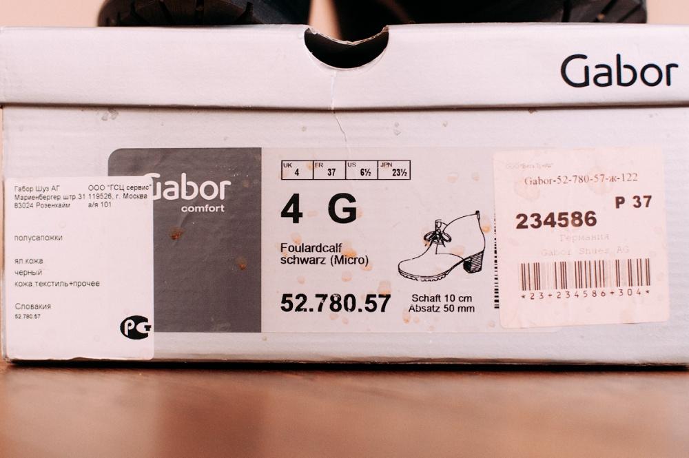 Черные кожаные ботильоны Gabor, 37 р