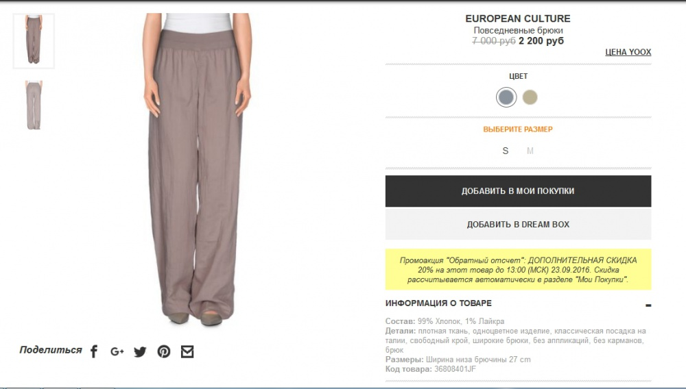 Летние брюки European Culture