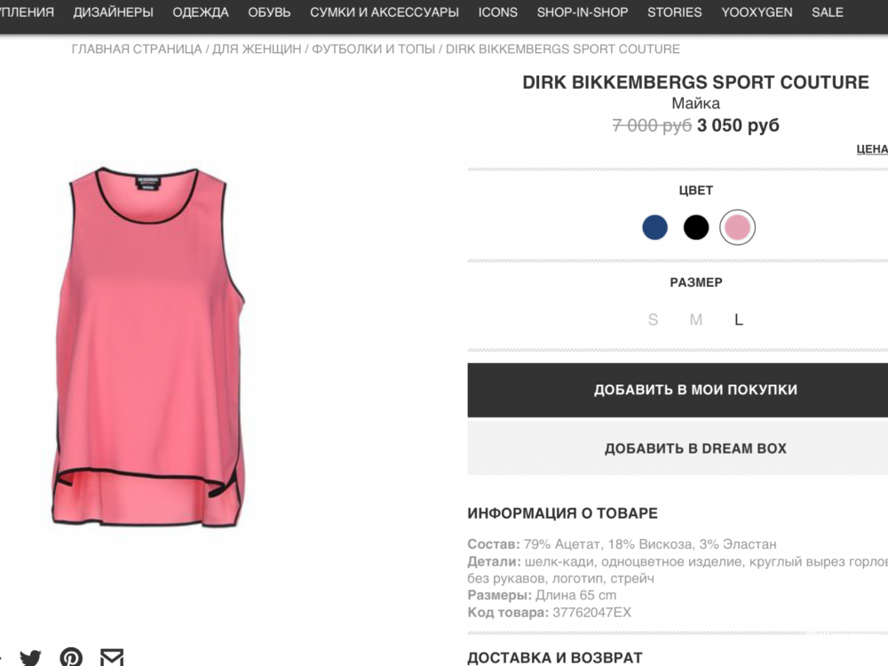 Майка Dirk  Bikkembergs Sport Couture, размер XS