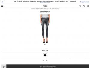 Шикарные зауженые брюки искусственная кожа. Новые!