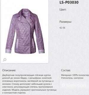 Новая куртка женская Steinberg на 44-46 росс