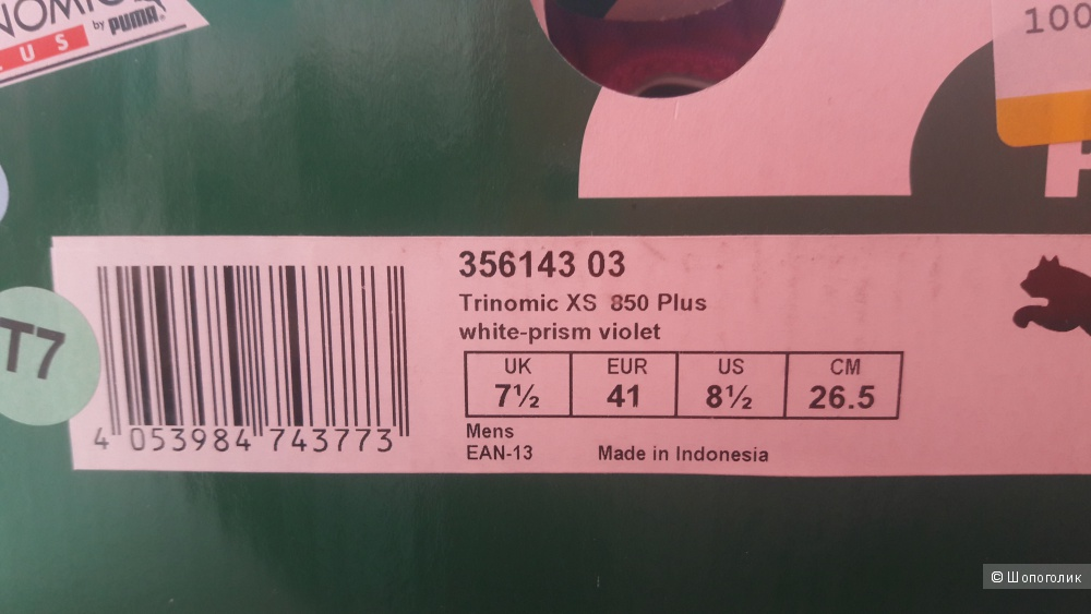 Кроссовки Puma trinomic 41 размер