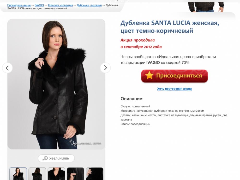 Дубленка Santa Lucia, Русский размер 44