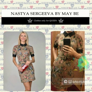 Платье Nastya Sergeeva by may be с поясом XS
