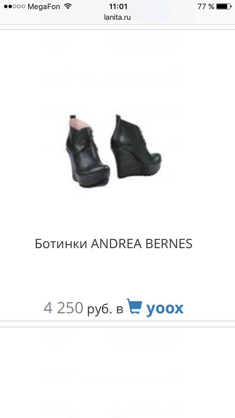 Ботильоны Andrea Bernes