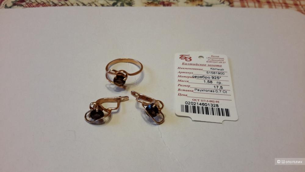 13628cbddcf4 Комплект серьги и кольцо серебро с позолотой
