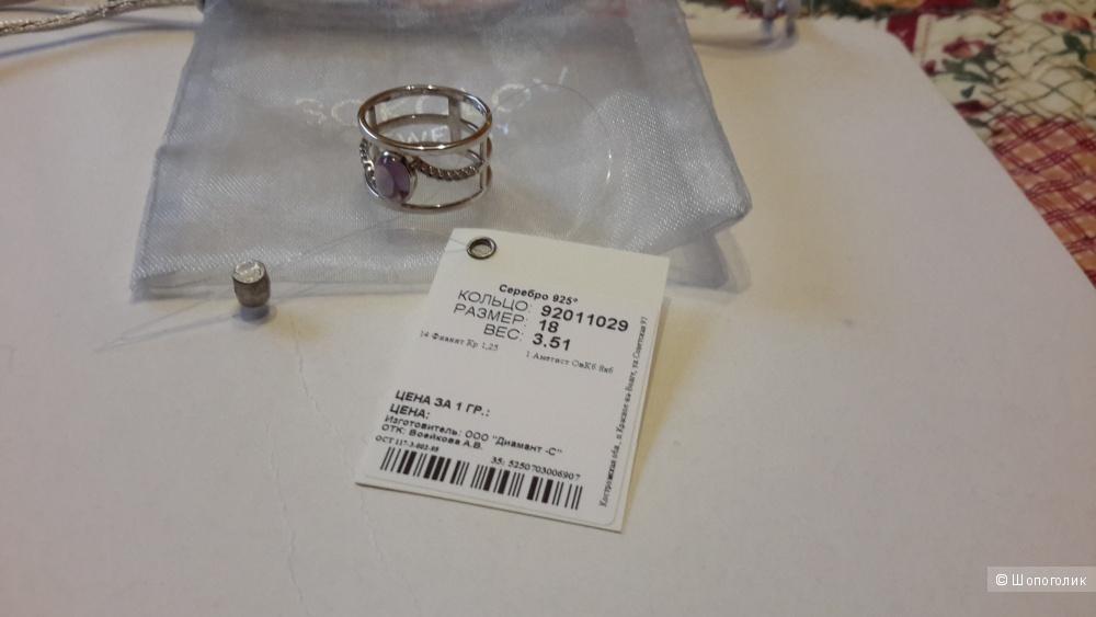 Кольцо Соколов серебро с аметистом размер 18 маломерит на 17