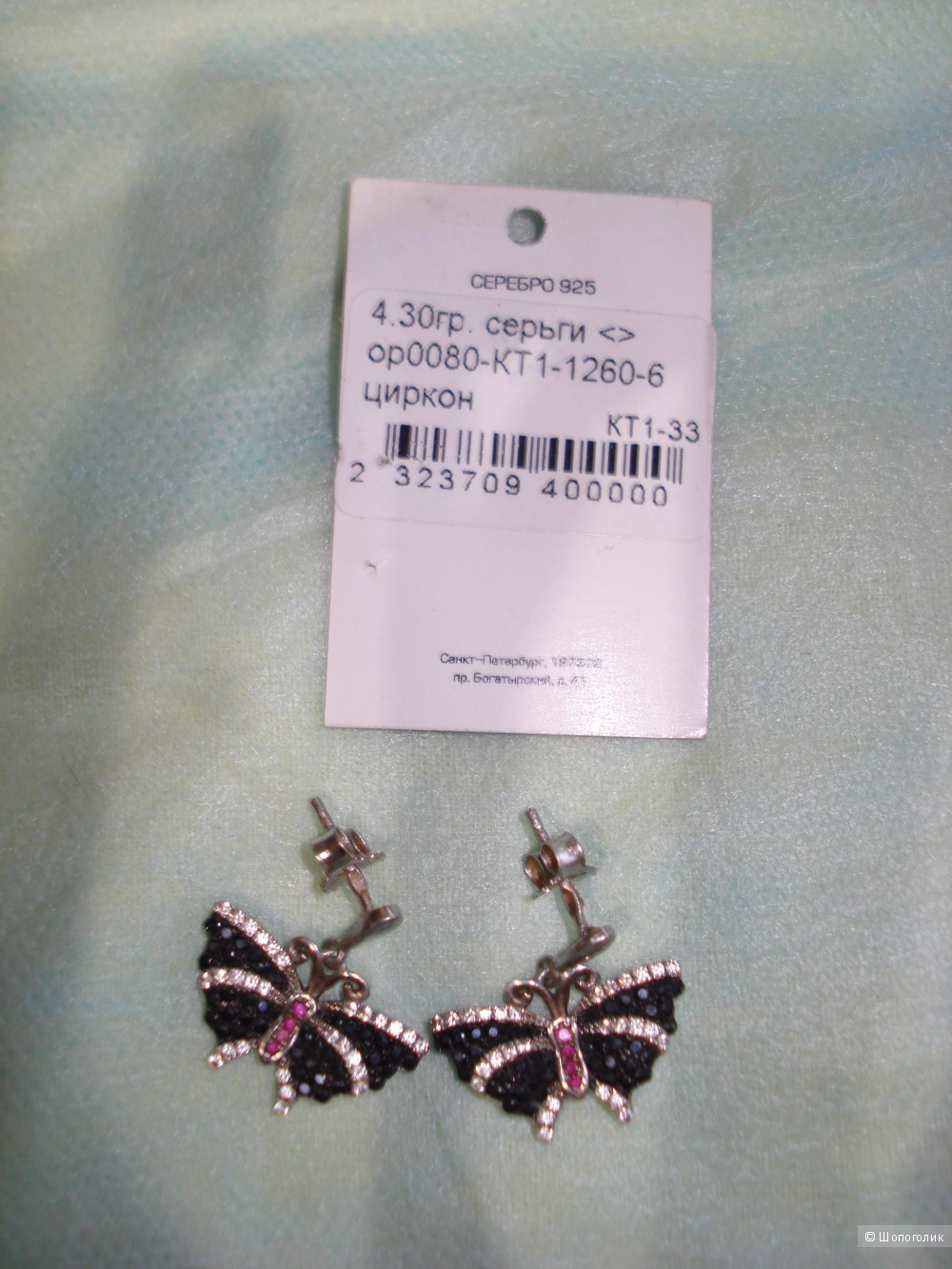 """Красивые серьги-бабочки с цирконами бренда """"Красивое серебро"""""""