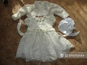 Наряд для маленькой принцессы noname