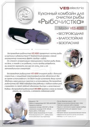 Электрическая аккумуляторная рыбочистка Ves Electric 4000 с контейнером для чистки рыбы от чешуи дома и на рыбалке