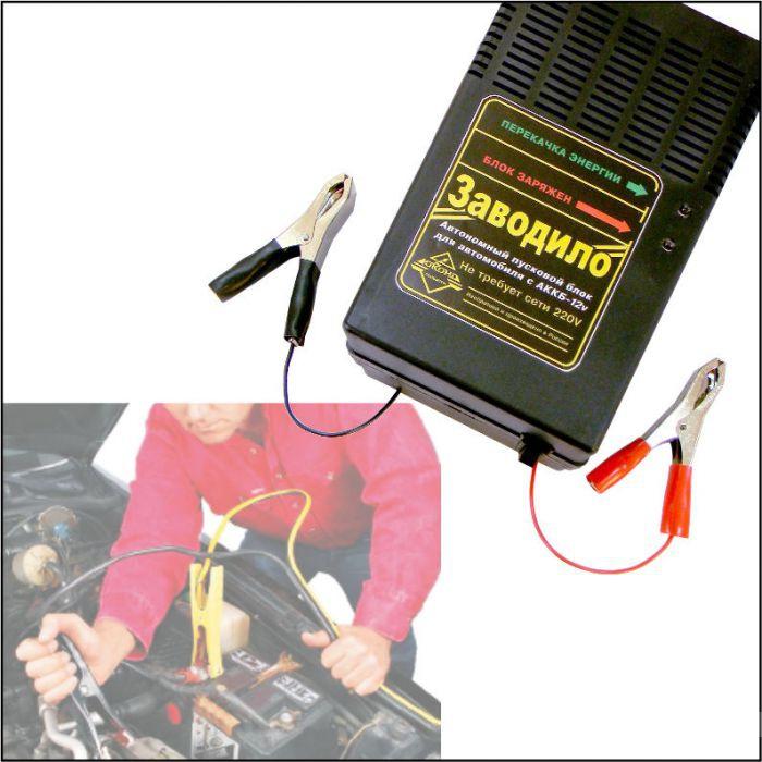 Пусковой зарядный блок Заводило прикуриватель для аккумулятора автомобиля