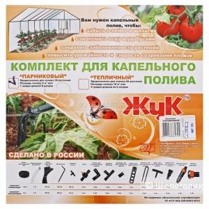 Многолетний набор капельного полива Тепличный от ёмкости Cicle Жук на 60 растений