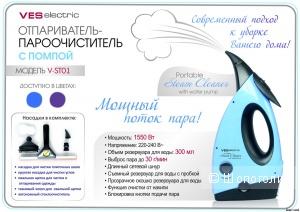 Бытовой ручной отпариватель для одежды Ves Electric V-STO3 пароочиститель парогенератор 3 в 1