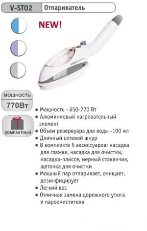 Универсальная ручная щётка отпариватель для одежды Ves Electric V-STO2 парогенератор