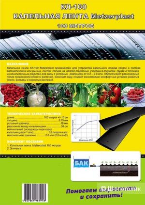 Многолетняя капельная эмиттерная лента КЛ 100 для системы полива и орошения растений