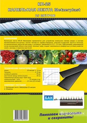 Многолетняя капельная эмиттерная лента КЛ 25 для автоматического полива и орошения растений