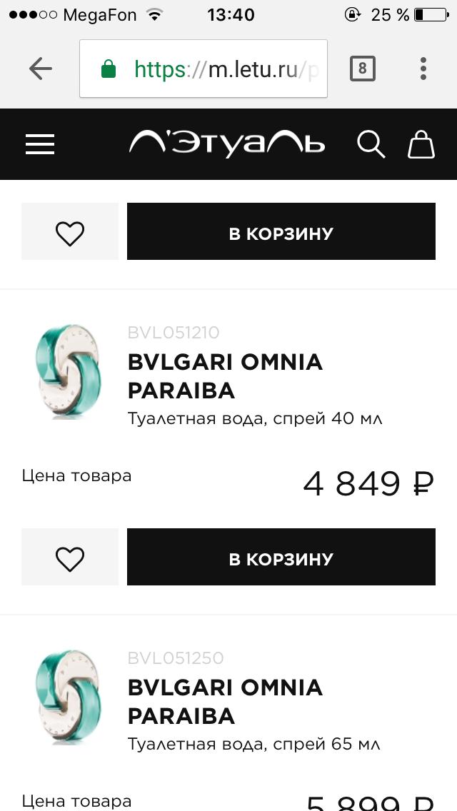 Парфюм Bvlgari Omnia Paraiba