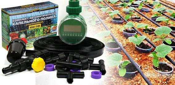 Многолетняя система капельного автоматического полива растений КПК 24 К с шаровым самотечным таймером