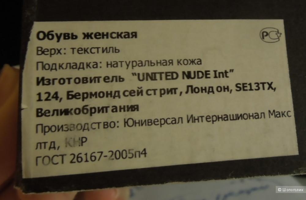 "Ботильоны  ""UN"",  ""Unaited nude"" нат.кожа внутри, 39"