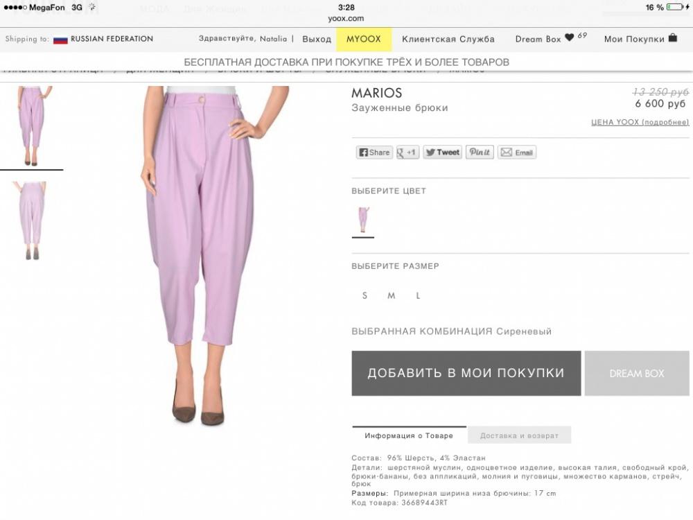 Шерстяные брюки MARIOS,L
