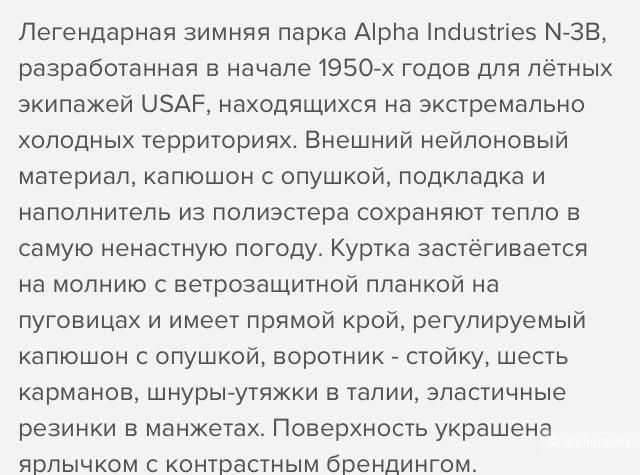 Мужская зимняя парка Alpha Industries N-3B