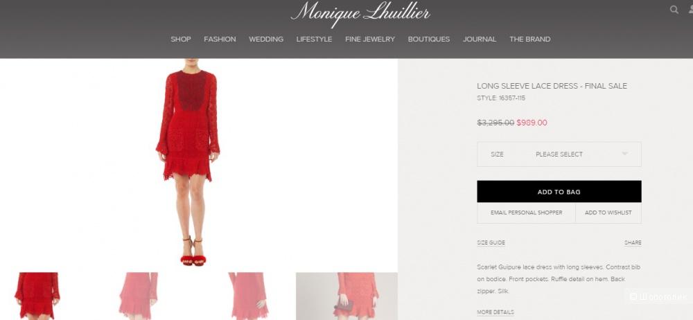 """Monique Lhuillier платье из рельефного кружева от кутюр класса """"люкс"""" р.46"""