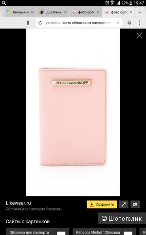 Новая обложка на паспорт,пудро-розового цвета,Rebecca Minkoff